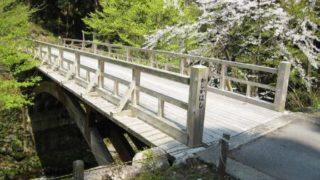 かじか 橋